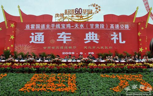 甘肃宝天高速公路