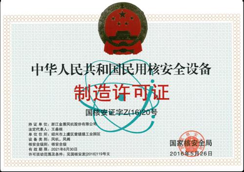 国核制造许可证