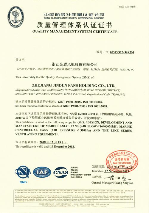 船级社体系认证证书